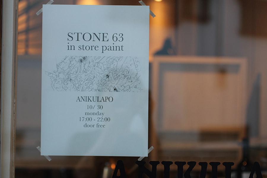 stone63 ペイント